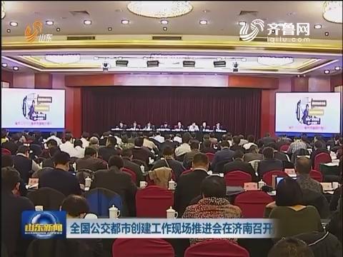 全国公交都市创建工作现场推进会在济南召开