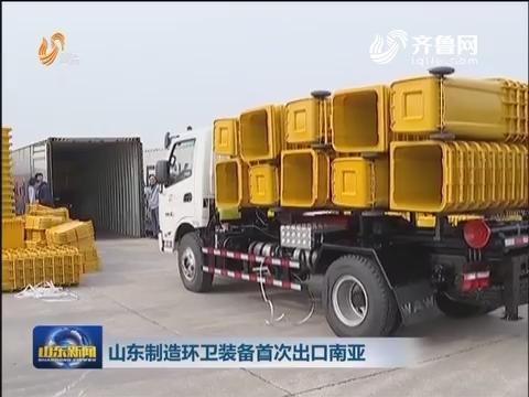 山东制造环卫装备首次出口南亚