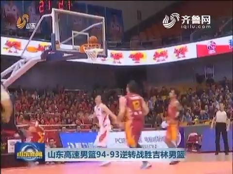 山东高速男篮94-93逆转战胜吉林男篮