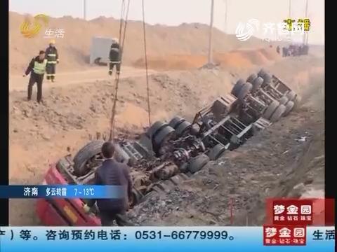 """潍坊:大货车""""躺沟里""""司机被困"""