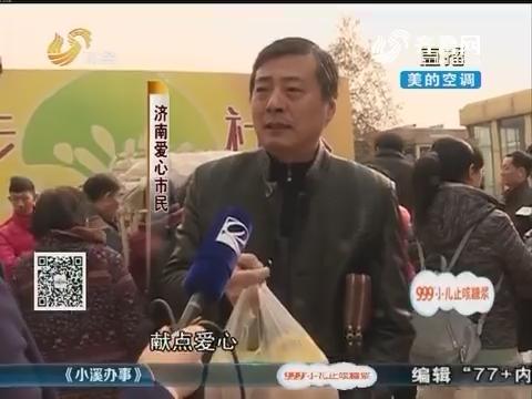 济南:爱心市民寒风中排队 买蜂蜜献爱心