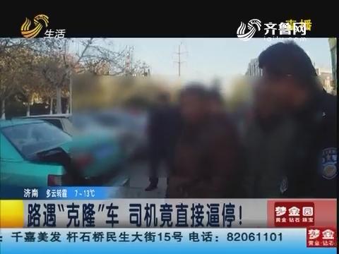 """淄博:路遇""""克隆""""车 司机竟直接逼停!"""