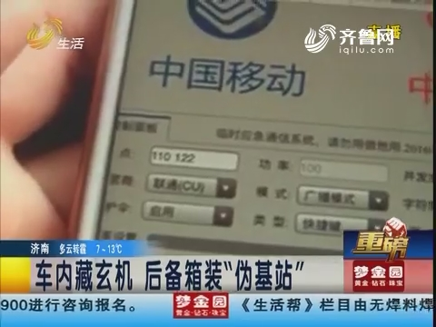 【重磅】青岛 调查:神秘车辆群发短信