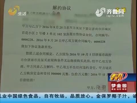 济南:受限购影响 房子没买成?