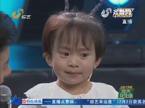 我是大明星:爱哭女孩武正然 感觉自己萌萌哒