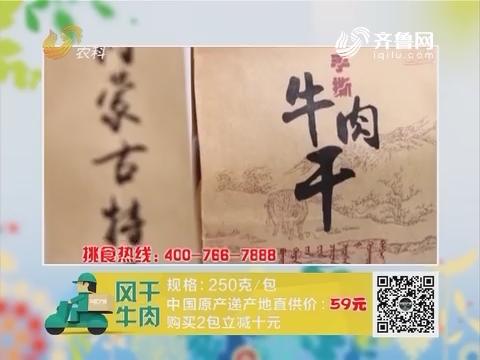 20161203《中国原产递》:风干牛肉干