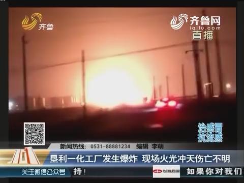 垦利一化工厂发生爆炸 现场火光冲天伤亡不明