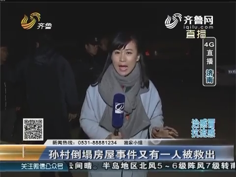 4G直播:孙村倒塌房屋事件又有一人被救出