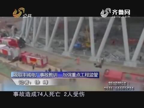 20161203《问安齐鲁》:吸取丰城电厂事故教训 加强重点工程监管