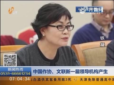 中国作协、文联新一届领导机构产生