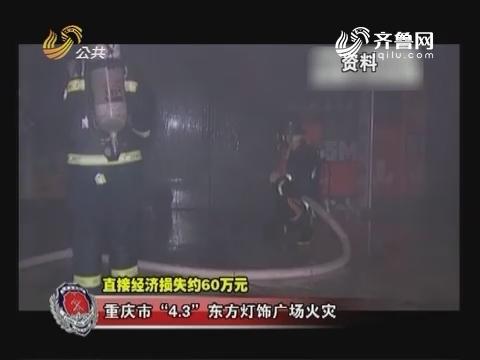 """20161203《齐鲁消防》:重庆市""""4.3""""东方灯饰广场火灾"""
