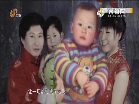 20161204《天下父母》:孩子你在哪里?