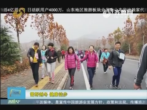 20161203《旅游天下》:雪野越冬 健康徒步