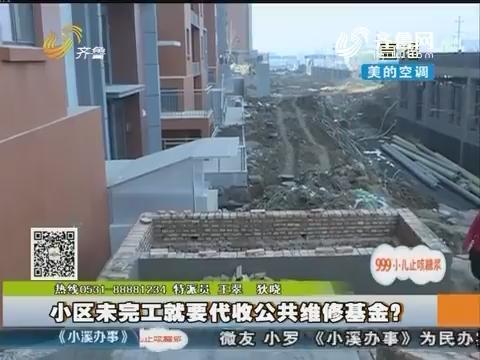 濟南:即將交房 業主卻找不到回家的路