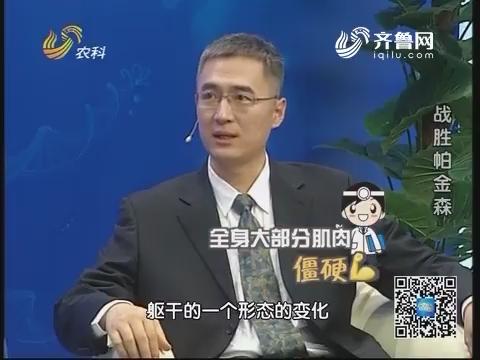 20161204《名医话健康》:名医李卫国——战胜帕金森