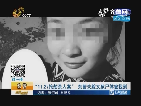 """11.27抢劫杀人案"" 东营失踪女孩尸体被找到"