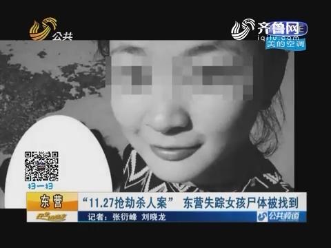 """""""11.27搶劫殺人案"""" 東營失蹤女孩尸體被找到"""