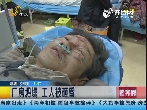 济南:厂房坍塌 工人被砸昏