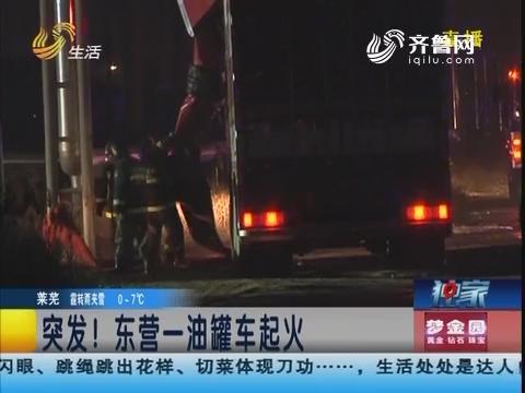 东营:突发!油罐车起火导致6人受伤