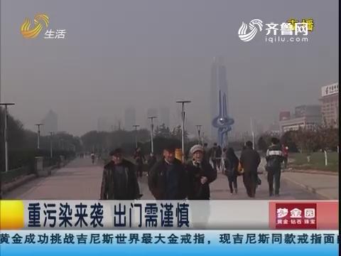 济南:重污染来袭 出门需谨慎