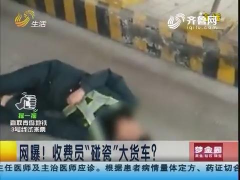 """菏泽:网曝!收费员""""碰瓷""""大货车"""