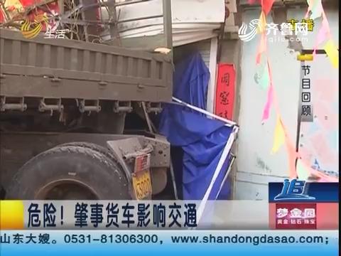 【追踪报道】滨州:大货车撞民房 房主要求交15万保证金再拖车