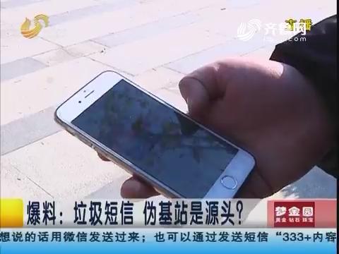 【每周红榜】青岛:爆料垃圾短信 伪基站是源头?