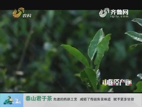 20161204《中国原产递》:泰山君子茶