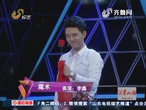 超级大明星:李鑫魔术首秀惊呆观众