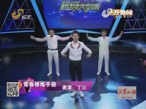 超级大明星:丁喆边唱边跳活力无限表演《青春修炼手册》