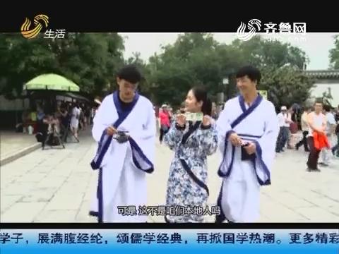 2016论语大会:六艺挑战礼 守关大将