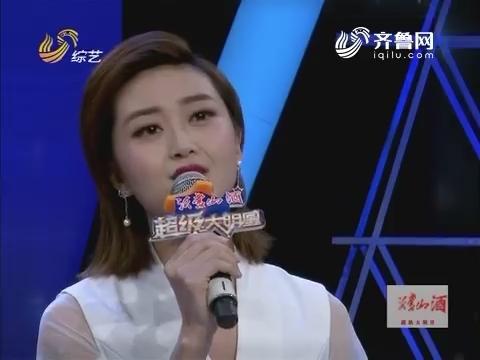 20161204《超级大明星》:丁喆边唱边跳活力无限表演《青春修炼手册》