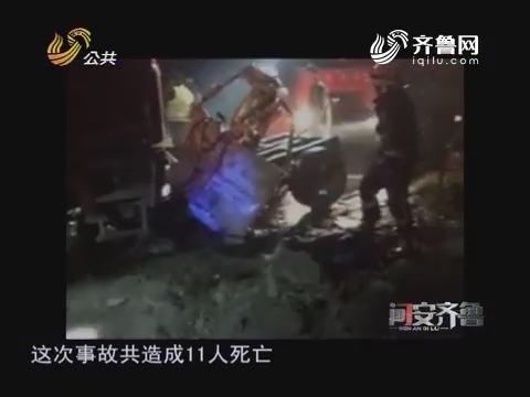 20161204《问安齐鲁》:大货车大祸车 祸根究竟出在哪