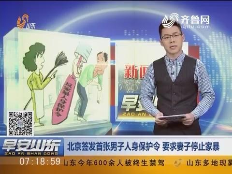 新闻早评:北京签发首张男子人身保护令 要求妻子停止家暴