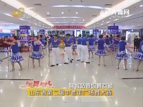 20161205《幸福舞起来》:山东省第二届中老年广场舞大赛——聊城站晋级赛回顾