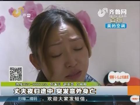 济南:丈夫夜归途中 突发意外身亡