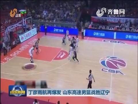 丁彦雨航再爆发 山东高速男篮战胜辽宁