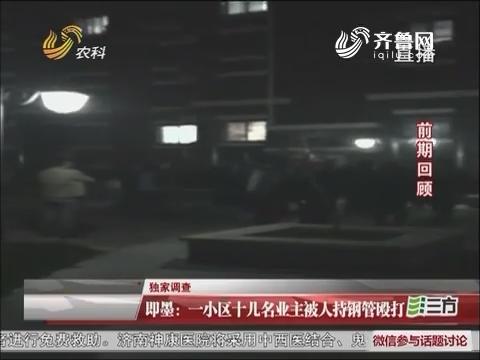 【独家调查】即墨:一小区十几名业主被人持钢管殴打