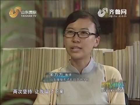 """20161205《这里是山东》:弘儒有新风 宋方方——不做律师做""""先生"""""""
