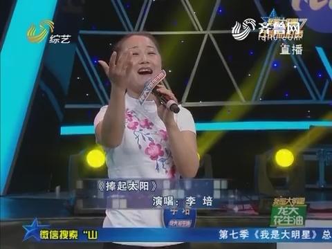 我是大明星:李培演唱歌曲《捧起太阳》成功晋级