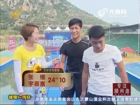 快乐向前冲:张维宇喜富组合奋力一跑成绩差强人意