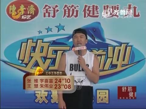 快乐向前冲:王慧朱伟业跑出23秒08成绩微弱优势险胜