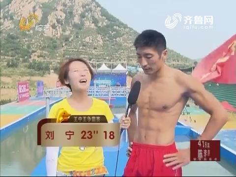 快乐向前冲:队长刘宁个人跑出23秒18成绩未能打破纪录