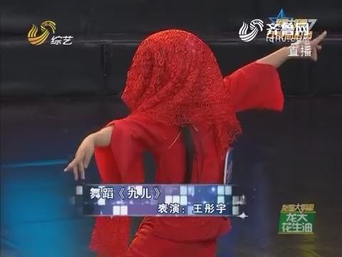 我是大明星:王彤宇带病表演《九儿》舞蹈未能成功晋级