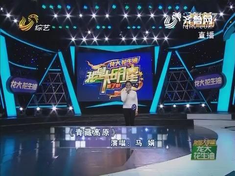 我是大明星:马娟嘹亮嗓音演唱《青藏高原》
