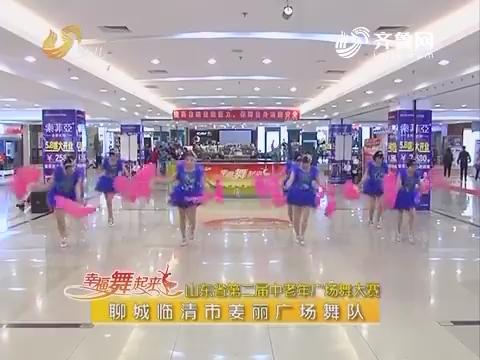 20161206《幸福舞起来》:山东省第二届中老年广场舞大赛——聊城站晋级赛