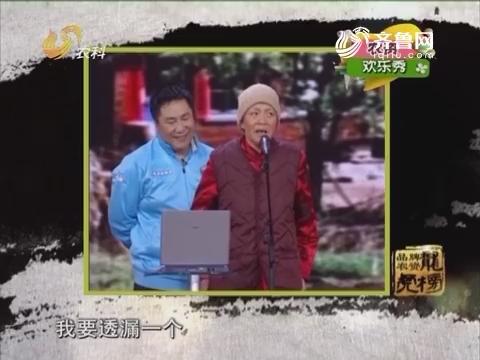 """20161206《品牌农资龙虎榜》:西红柿""""结婚""""了"""