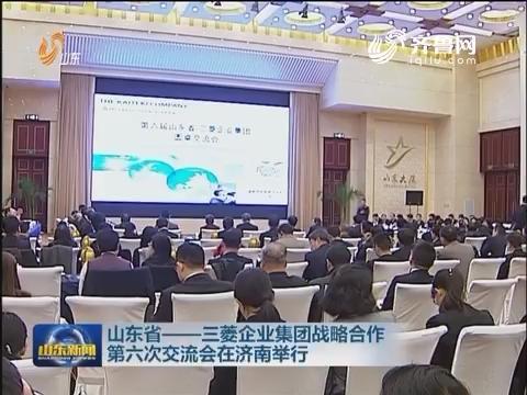 山东省——三菱企业集团战略合作第六次交流会在济南举行