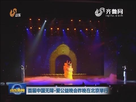 首届中国无障·爱公益晚会5日晚在北京举行