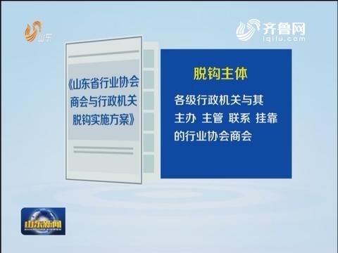 山东:行业协会商会与行政机关将脱钩